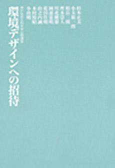 環境デザインへの招待-神戸芸術工科大学公開講座