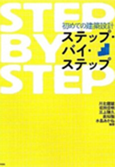 初めての建築設計ステップ・バイ・ステップ (建築文化シナジー)