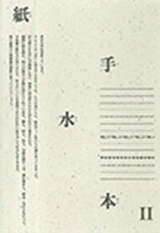 紙手水本Ⅱ