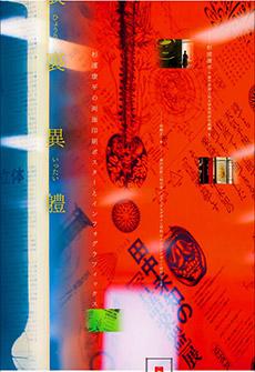 表裏異軆(ひょうりいったい)—杉浦康平の両面印刷ポスターとインフォグラフィックス