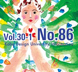 学内広報誌「KDUi」Vol.30-1