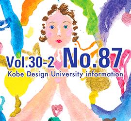 学内広報誌「KDUi」Vol.30-2