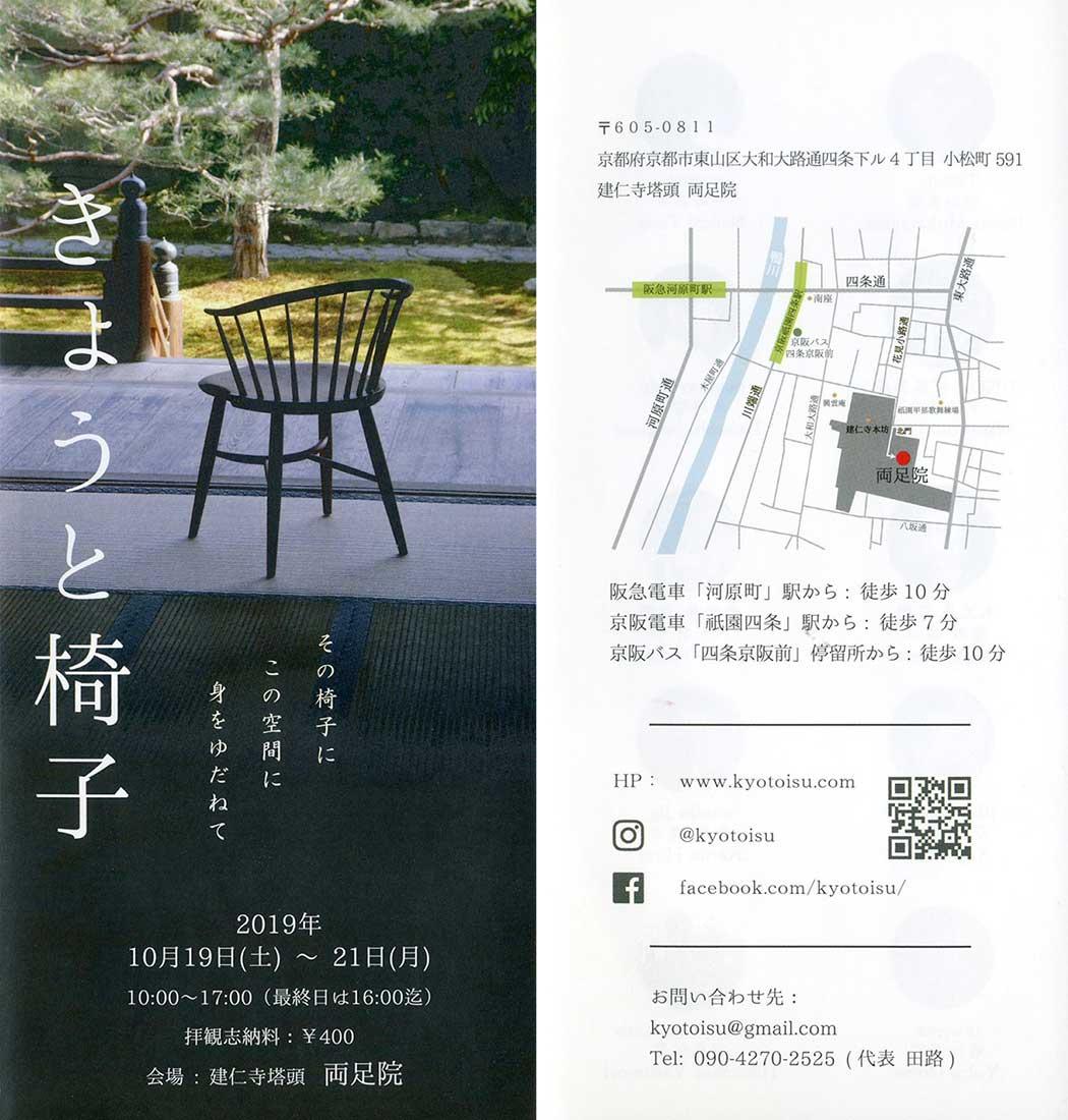 『きょうと椅子』のお知らせ/安森弘昌准教授