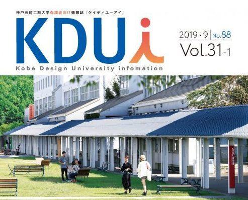 学内広報誌「KDUi」Vol.31-1