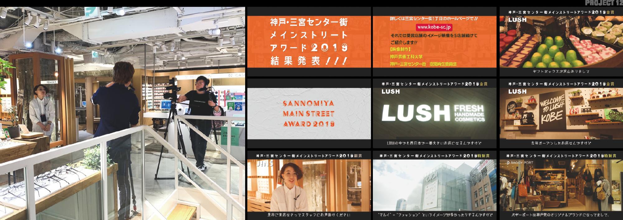 神戸・三宮メインストリートアワードにおける映像制作