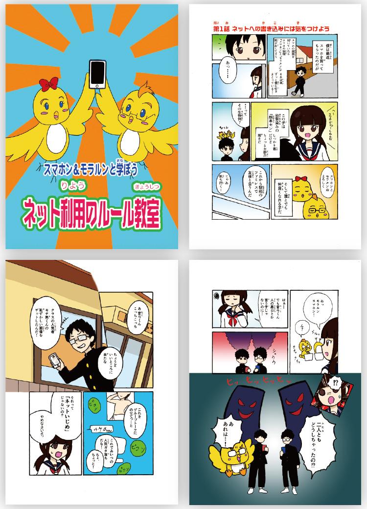 兵庫県警少年課 小中学生に向けたネットリテラシー教育冊子制作