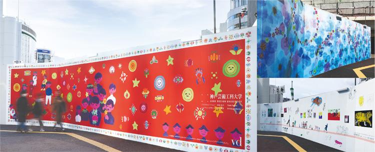 JR西日本 三ノ宮駅ターミナルビル撤去工事壁のデザイン制作