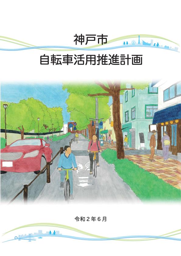 神戸市自転車活用推進計画冊子の表紙